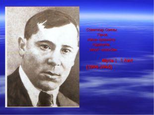 Советлар Союзы Герое, Ленин премиясе лауреаты, герой -шагыйрь Муса Җәлил (190