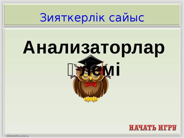 Анализаторлар әлемі Зияткерлік сайыс