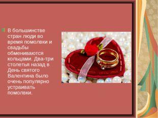 В большинстве стран люди во время помолвки и свадьбы обмениваются кольцами. Д