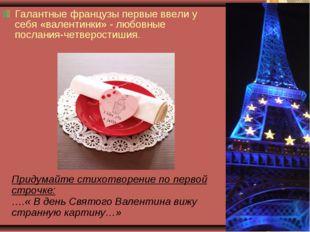 Галантные французы первые ввели у себя «валентинки» - любовные послания-четве