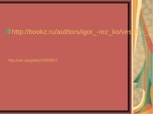 http://bookz.ru/authors/igor_-rez_ko/veselie-_315/page-4-veselie-_315.html ht