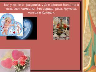 Как у всякого праздника, у Дня святого Валентина есть свои символы. Это сердц