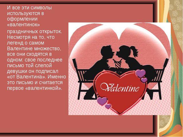 И все эти символы используются в оформлении «валентинок» праздничных открыток...