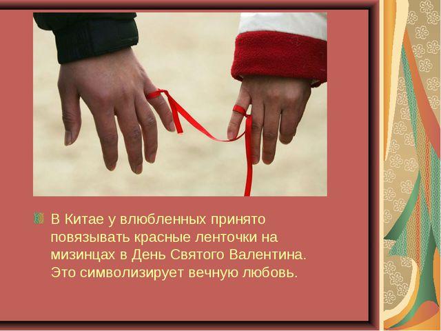 В Китае у влюбленных принято повязывать красные ленточки на мизинцах в День С...