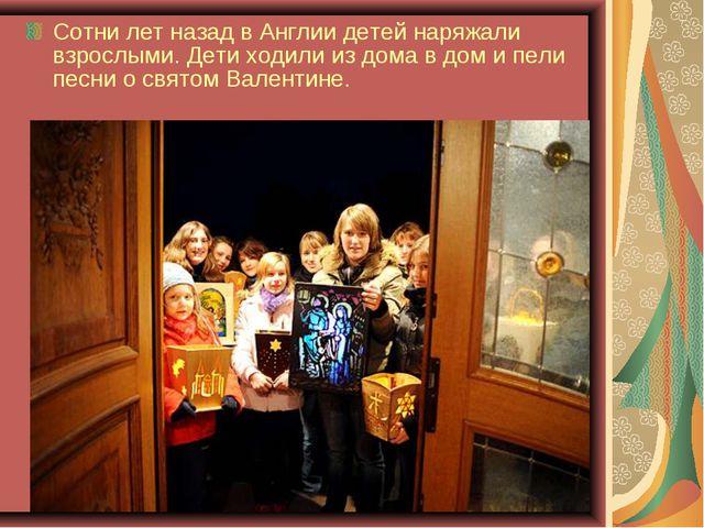 Сотни лет назад в Англии детей наряжали взрослыми. Дети ходили из дома в дом...