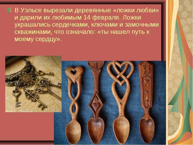 В Уэльсе вырезали деревянные «ложки любви» и дарили их любимым 14 февраля. Ло...