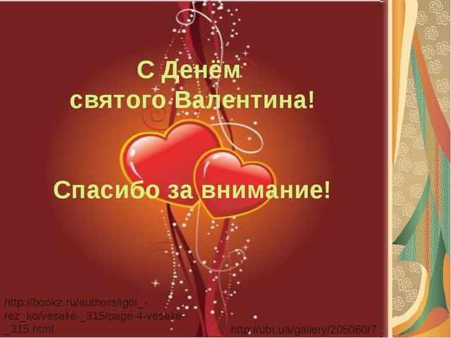 С Денём святого Валентина! Спасибо за внимание! http://ubr.ua/gallery/205060/...