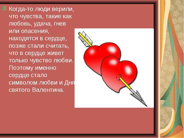 Когда-то люди верили, что чувства, такие как любовь, удача, гнев или опасения...