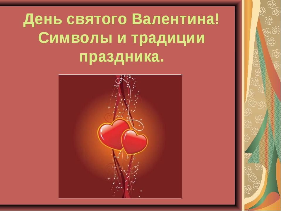 День святого Валентина! Символы и традиции праздника.