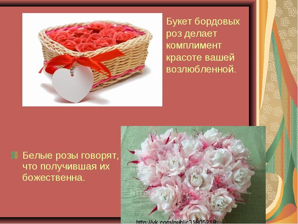 Белые розы говорят, что получившая их божественна. Букет бордовых роз делает...