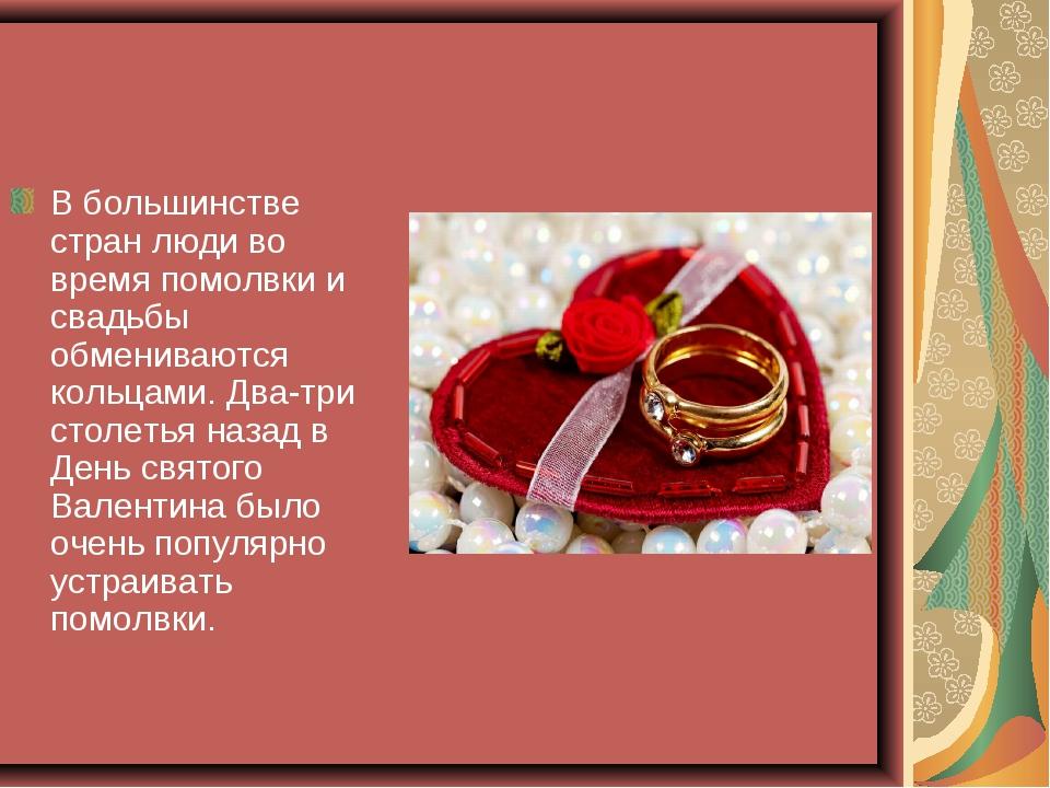 В большинстве стран люди во время помолвки и свадьбы обмениваются кольцами. Д...