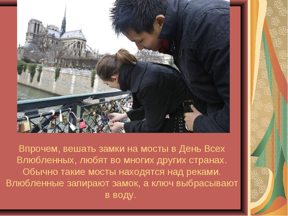 Впрочем, вешать замки на мосты в День Всех Влюбленных, любят во многих других...