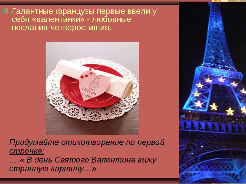 Галантные французы первые ввели у себя «валентинки» - любовные послания-четве...