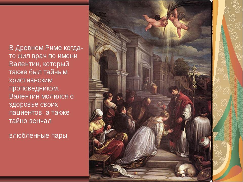 В Древнем Риме когда-то жил врач по имени Валентин, который также был тайным...