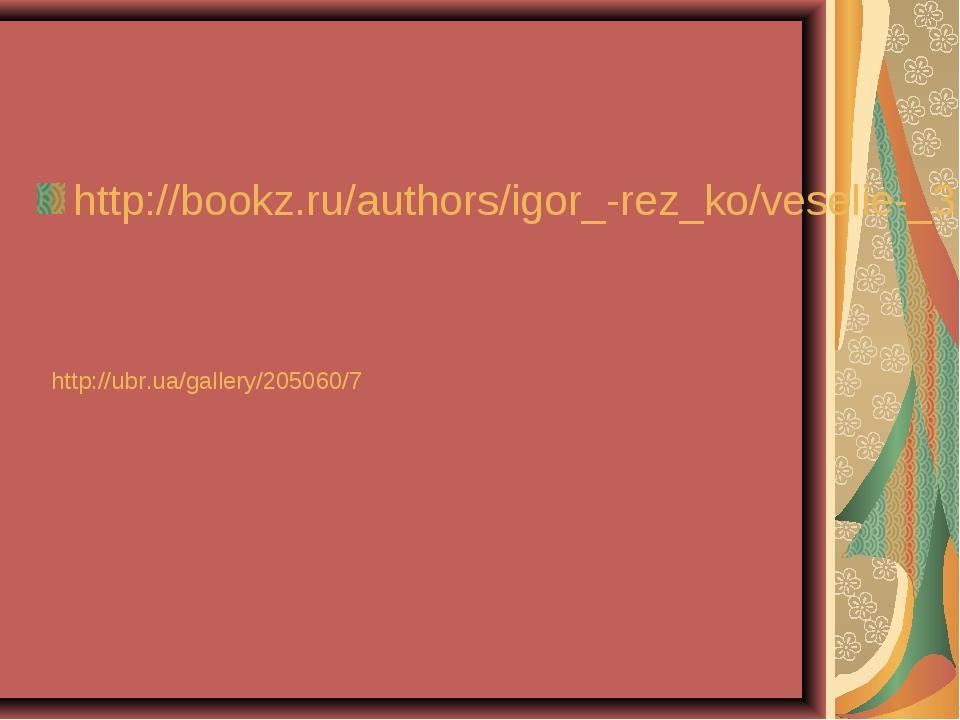 http://bookz.ru/authors/igor_-rez_ko/veselie-_315/page-4-veselie-_315.html ht...