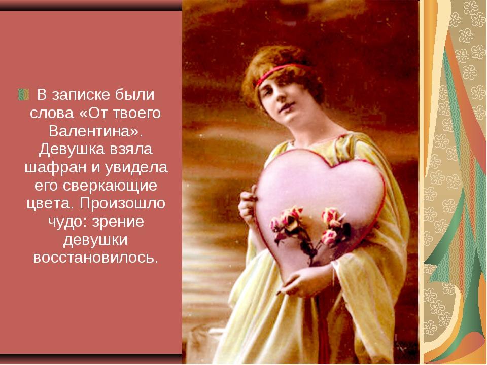 В записке были слова «От твоего Валентина». Девушка взяла шафран и увидела ег...