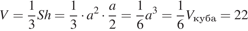 http://reshuege.ru/formula/4e/4e94a2458f58cb01cd8928ddfbf7ba9ap.png
