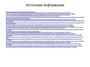 Источники информации https://yandex.ru/images/search?p=1&text=внешнее%20строе