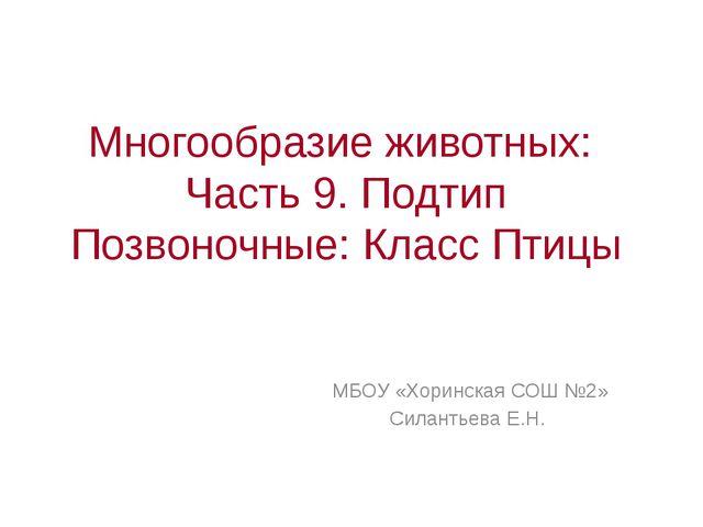 Многообразие животных: Часть 9. Подтип Позвоночные: Класс Птицы МБОУ «Хоринск...
