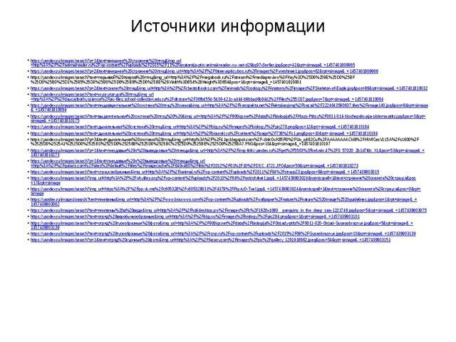 Источники информации https://yandex.ru/images/search?p=1&text=внешнее%20строе...