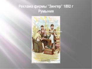 "Реклама фирмы ""Зингер"" 1892 г Румыния"