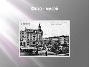 Фото - музей