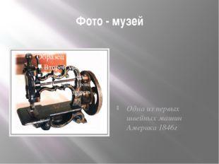 Фото - музей Одна из первых швейных машин Америка 1846г