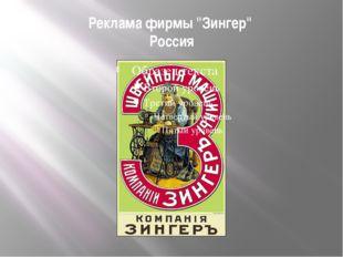 """Реклама фирмы """"Зингер"""" Россия"""
