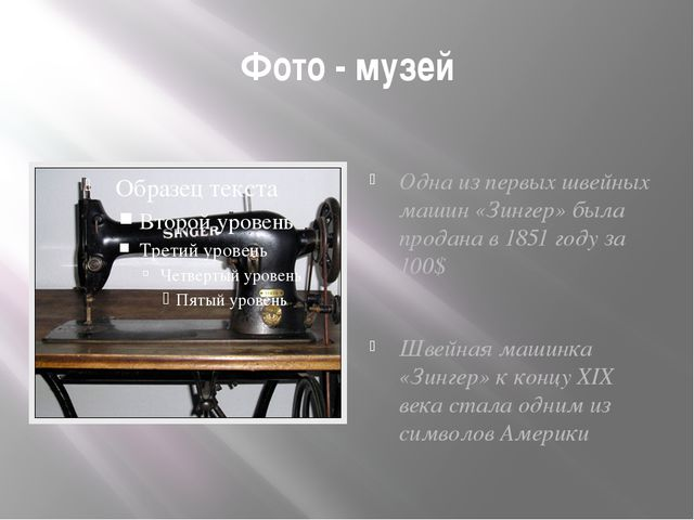 Фото - музей Одна из первых швейных машин «Зингер» была продана в 1851 году з...