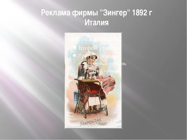 """Реклама фирмы """"Зингер"""" 1892 г Италия"""