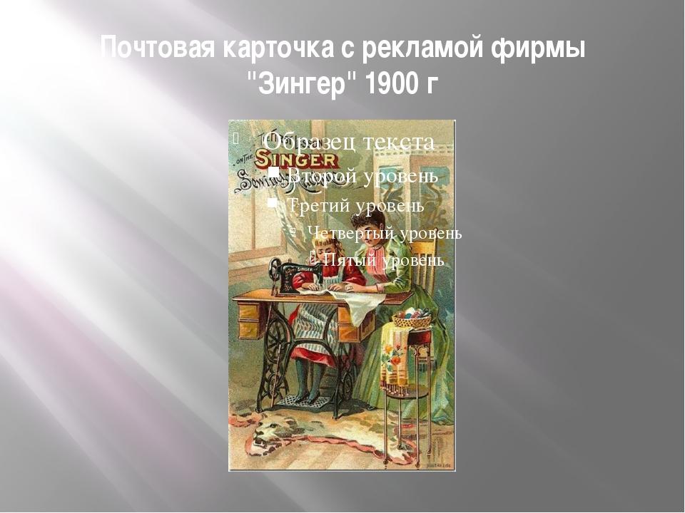 """Почтовая карточка с рекламой фирмы """"Зингер"""" 1900 г"""