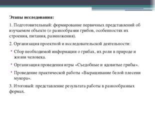 Этапы исследования: 1. Подготовительный: формирование первичных представлений