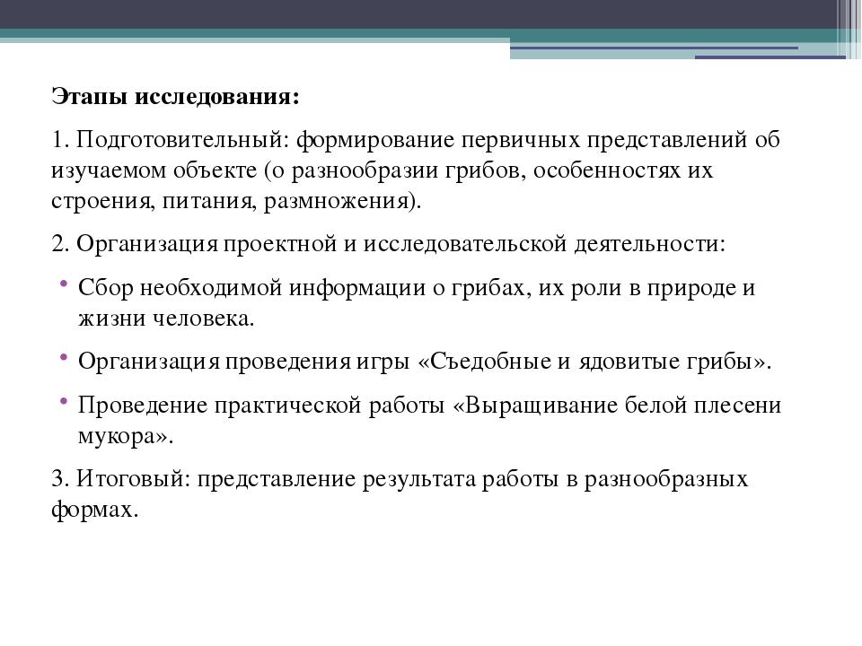 Этапы исследования: 1. Подготовительный: формирование первичных представлений...
