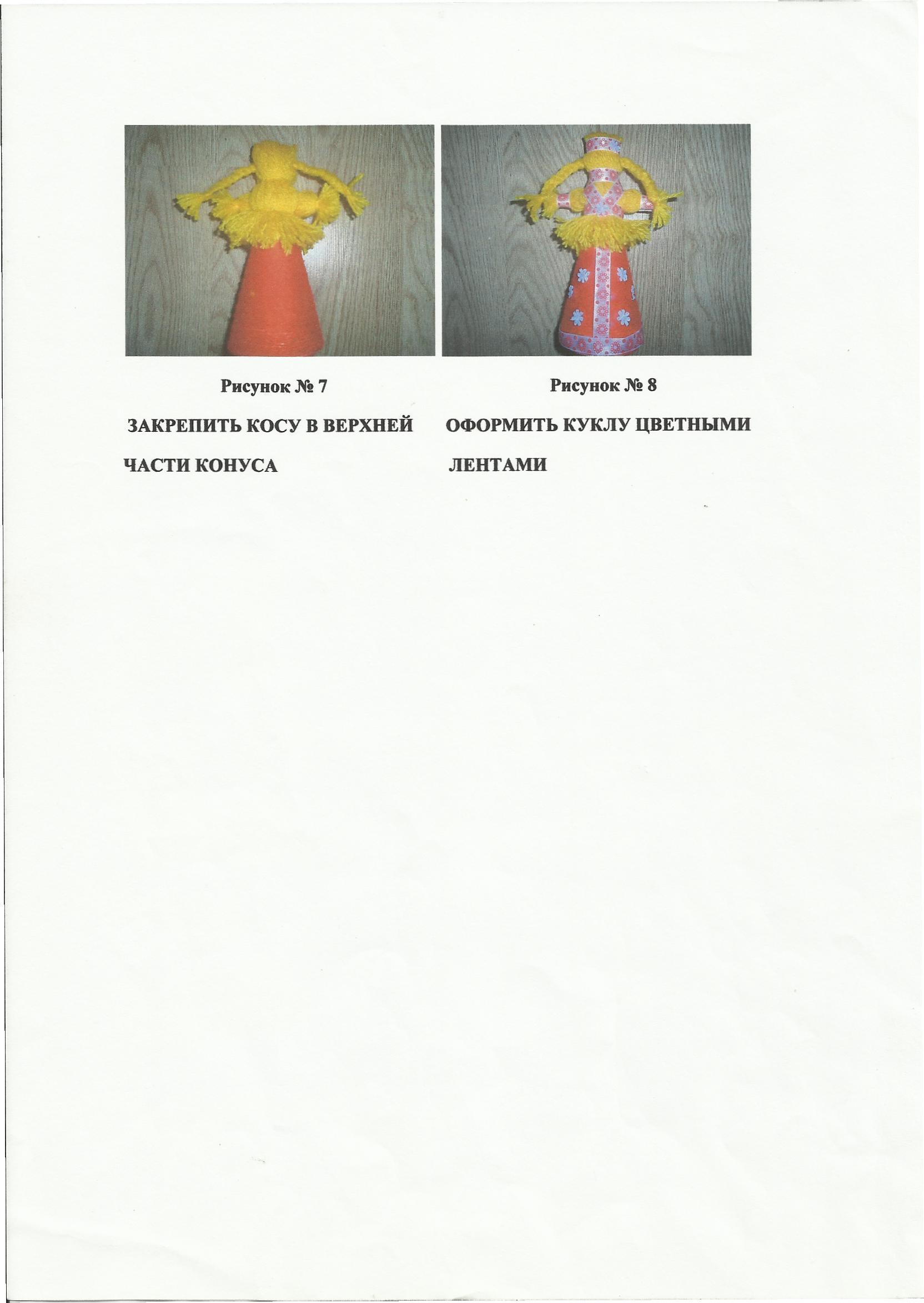F:\Плетение куклы из ниток\2 лист.jpg