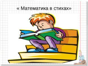 « Математика в стихах»