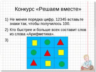 Конкурс «Решаем вместе» Не меняя порядка цифр, 12345 вставьте знаки так, чтоб