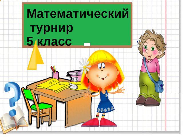 Математический турнир 5 класс