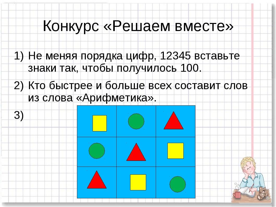 Конкурс «Решаем вместе» Не меняя порядка цифр, 12345 вставьте знаки так, чтоб...