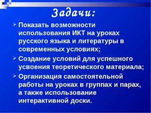 Задачи: Показать возможности использования ИКТ на уроках русского языка и лит