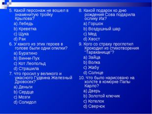 5. Какой персонаж не вошел в знаменитую тройку Крылова? a) Лебедь b) Креветка
