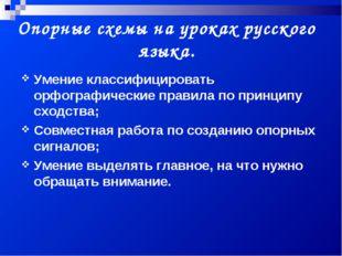 Опорные схемы на уроках русского языка. Умение классифицировать орфографическ