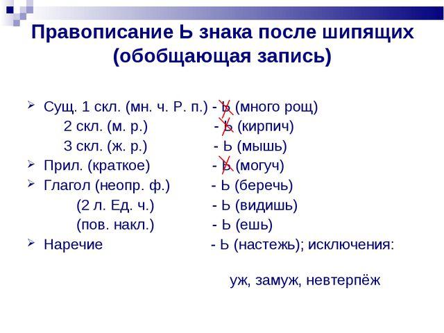 Правописание Ь знака после шипящих (обобщающая запись) Сущ. 1 скл. (мн. ч. Р....