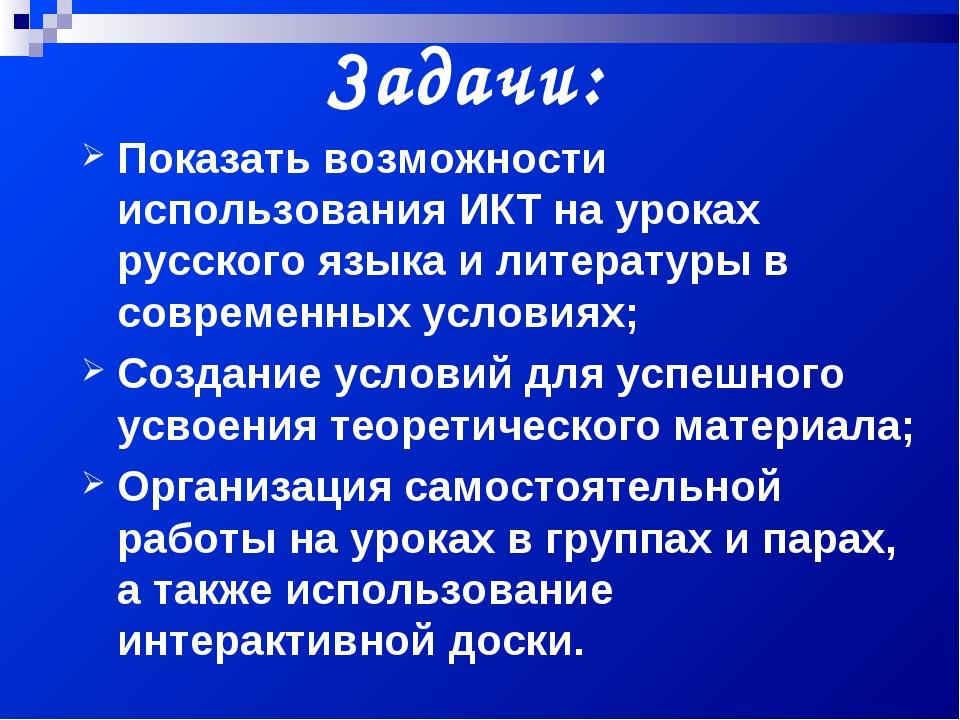 Задачи: Показать возможности использования ИКТ на уроках русского языка и лит...