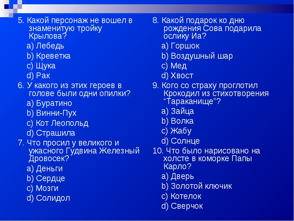 5. Какой персонаж не вошел в знаменитую тройку Крылова? a) Лебедь b) Креветка...