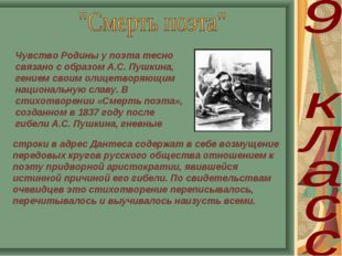 Чувство Родины у поэта тесно связано с образом А.С. Пушкина, гением своим оли