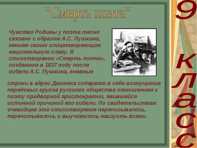 Чувство Родины у поэта тесно связано с образом А.С. Пушкина, гением своим оли...