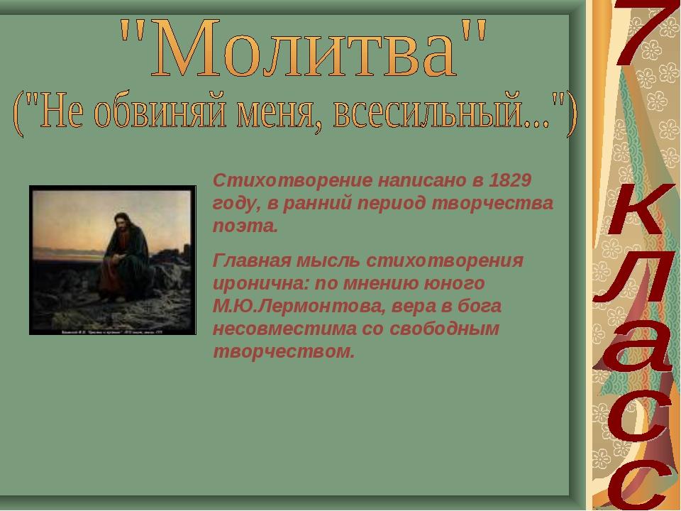 Стихотворение написано в 1829 году, в ранний период творчества поэта. Главная...