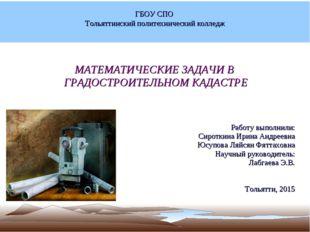 ГБОУ СПО Тольяттинский политехнический колледж МАТЕМАТИЧЕСКИЕ ЗАДАЧИ В ГРАДОС