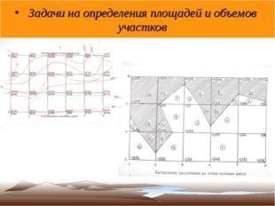 Задачи на определения площадей и объемов участков