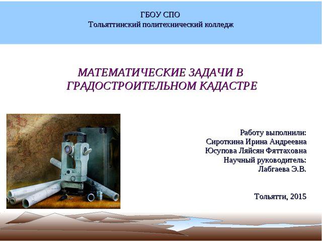 ГБОУ СПО Тольяттинский политехнический колледж МАТЕМАТИЧЕСКИЕ ЗАДАЧИ В ГРАДОС...